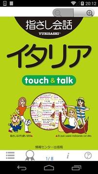 指さし会话イタリア イタリア语 touch&talkLITE