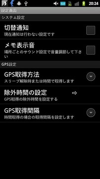LocationConfigChanger(wifi切替等)