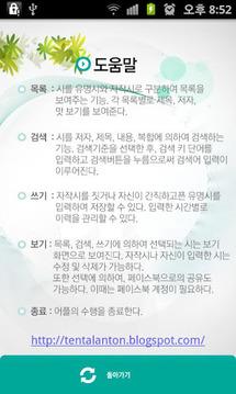한국인이 좋아하는 명시(O)