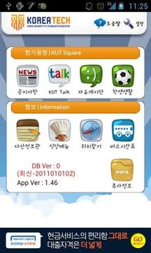 한국기술교육대학교:KUT Talk