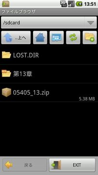 解冻ツール(ZIP/LHA/RAR/7z)日本语対応