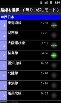 駅Tomar for Android 西日本版