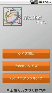 関东路线クイズ