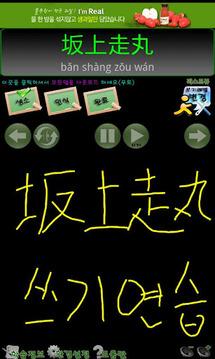 Weini 무료 중국어 사자성어1000고급 신HSK필수