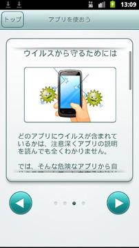 はじめてのスマートフォン