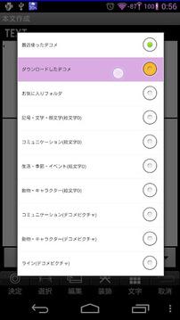 デコメ 絵文本 検索【无料登录不要】