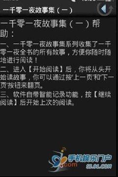 一千零一夜故事集(一)