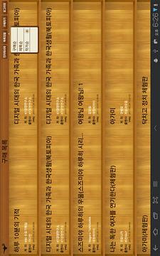 알라딘 서점+전자책 2세대(모든기종 및 ICS 최적화)