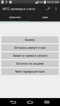 Проверка счета МТС без SMS
