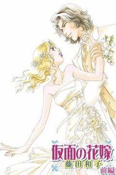 仮面の花嫁1(ハーレクイン)