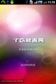TG时尚网