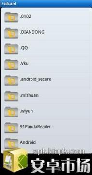 便捷文件管理器