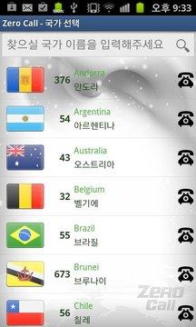 免费国际电话 (무료국제전화)