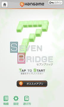 7ブリッジ