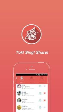 톡송 (TokSong) - 재미있는 소셜 노래방