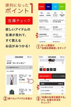 UNIQLOアプリ