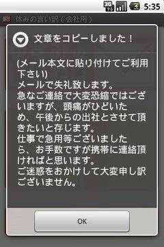 休みの言い訳(会社用)