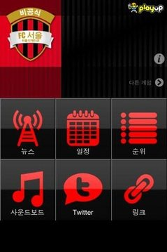 FC 서울 앱