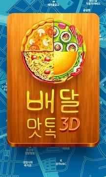 배달맛톡 3D