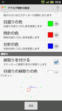 スクリーンステッカー (Screen Sticker)