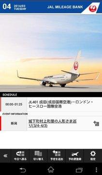 JAL Schedule
