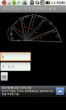 중3 수학백과사전