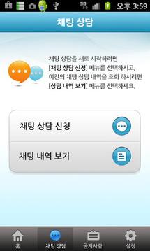 한국도로공사 상담센터