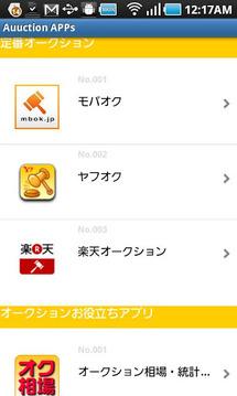 モバオク★オークション特集アプリ
