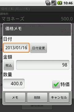 买い物メモ Lite (価格比较机能付き)