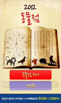 2012동물점-연애,금전,성격