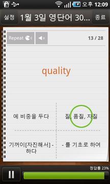 [50만 유저의 암기법] 워드업 무료암기앱