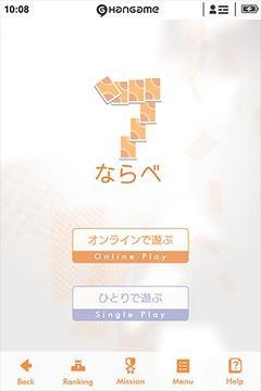 7ならべ by Hangame