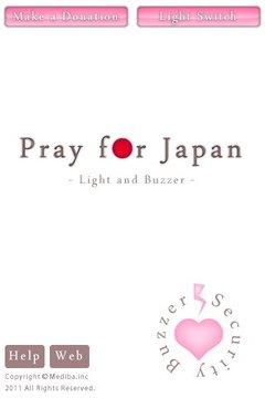 ライトと防犯ブザー 【Pray For Japan】
