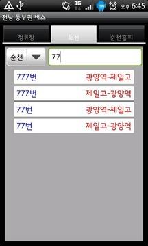 전남 동부권 버스 - 순천, 여수, 광양
