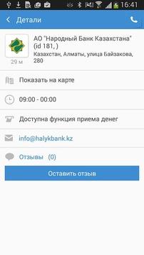 ATMPoint. Банкоматы Казахстана