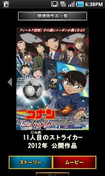 剧场版 名探侦コナン2012