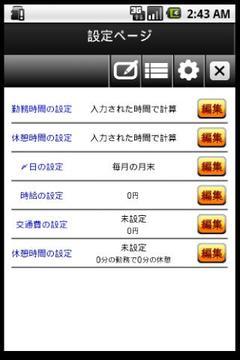 勤怠管理アプリ