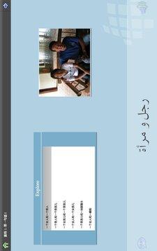 L-Lingo 学习阿拉伯语