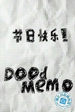 DoodleMemo