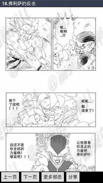邪恶内涵漫画20