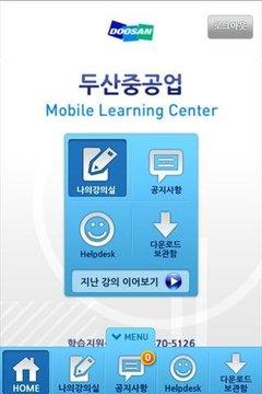두산중공업 Mobile Learning Center