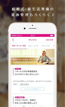 ゼクシィ -结婚・结婚式検索のための结婚准备情报アプリ