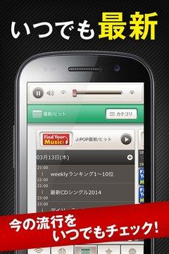 ListenRadio(リスラジ) ラジオ音楽番组无料アプリ
