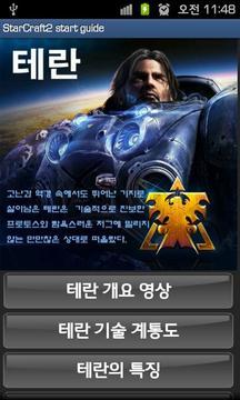 스타크래프트2 스타트 가이드