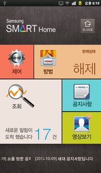 삼성 스마트 홈넷