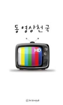 HD동영상천국