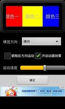 彩虹手电筒
