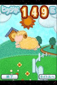 Gゲー版 眠れるアプリ 羊が1匹
