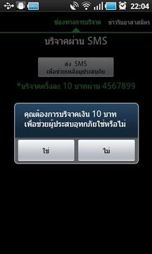 ThaiFloodHelper