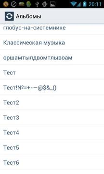 Vkontakte Music Sync